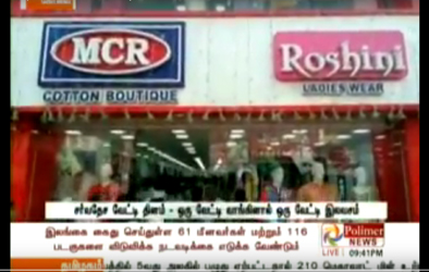 MCR Cotton Boutique Jan 6, 2017 Dhoti Day Festival Sales - Polimer TV