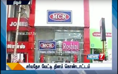 MCR Cotton Boutique Jan 6, 2017 Dhoti Day Festival Sales - News Seven Channel