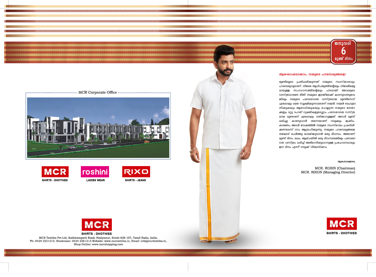 Dhoti Day - Kerala Advertisement
